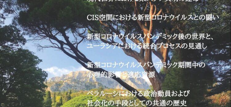 考える人のための外交雑誌『国際生活』日本語版 2021年3月号が発行されました!