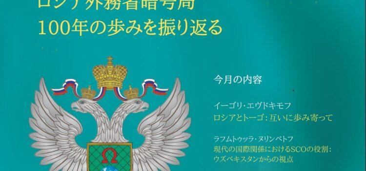 考える人のための外交雑誌『国際生活』日本語版 2021年4月号が発行されました!